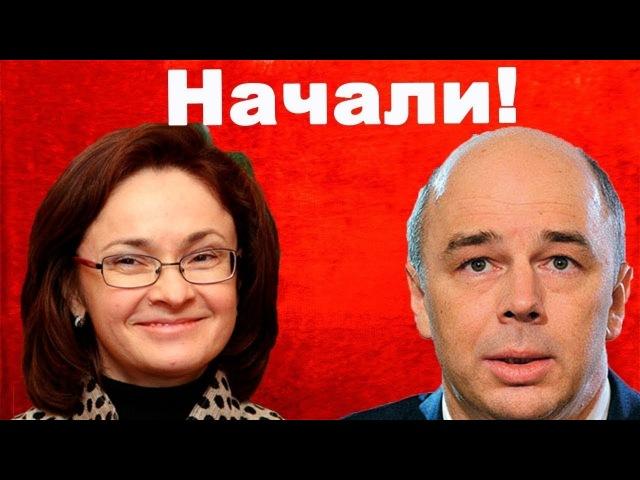Набиуллина и Силуанов пошли в Ва Банк и решили вывести всю валюту из России