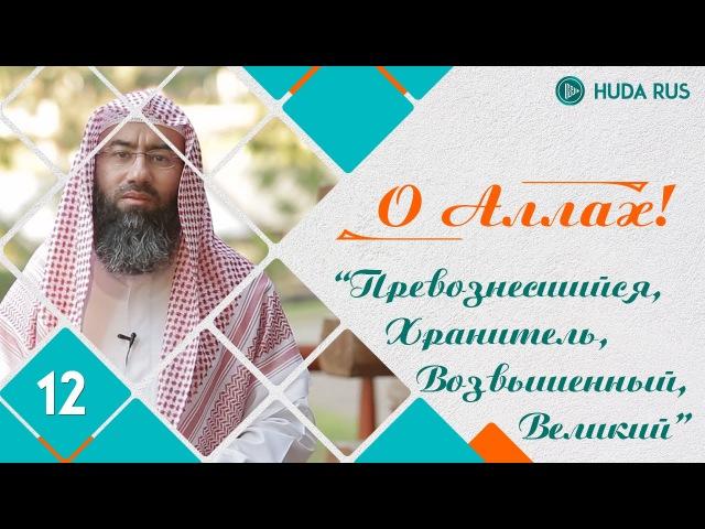 О Аллах   Имена Аллаха Превознесшийся, Хранитель и Возвышенный   Шейх Набиль аль-Авады