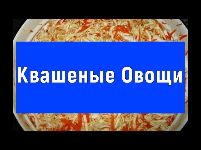 Квашеные Овощи - Юрий Фролов