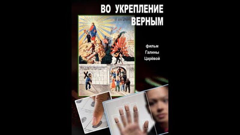 ВО УКРЕПЛЕНИЕ ВЕРНЫМ. Галина Царёва.