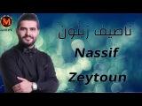 ناصيف زيتون منو شرط mannou sharet nassif zeytoun حاليا