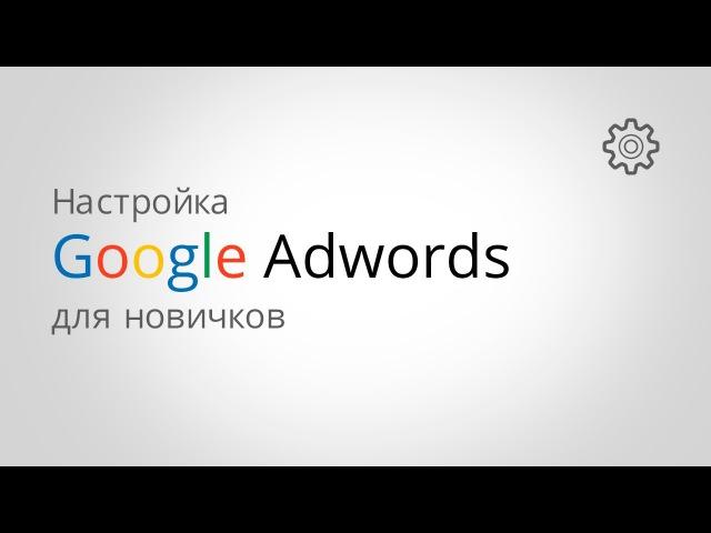 Мастер класс по настройке Google Adwords vfcnth rkfcc gj yfcnhjqrt google adwords