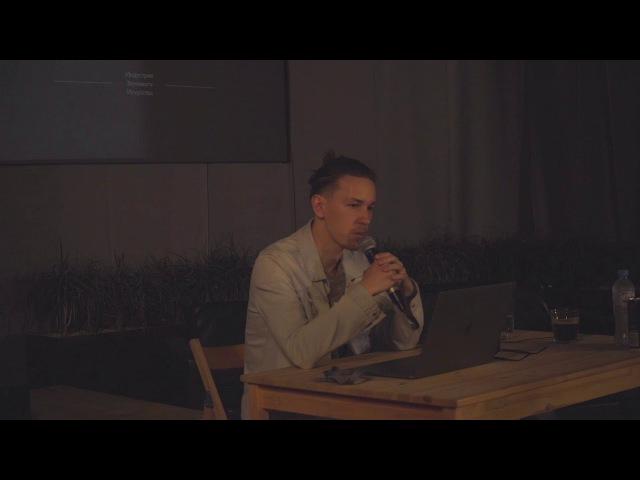 ИЗИ Ассамблея 2017 - Илья Funkformer Взаимодействие продюсера и звукорежиссера.