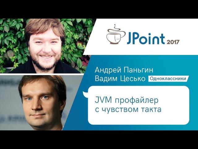 Андрей Паньгин, Вадим Цесько — JVM-профайлер с чувством такта