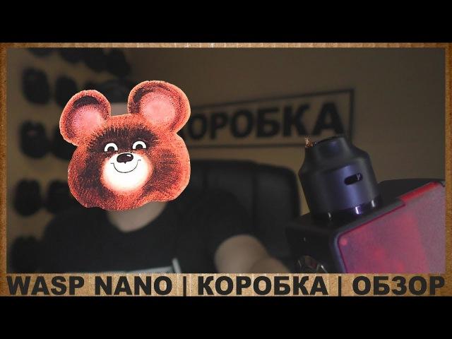 WASP NANO RDA by OUMIER | КОРОБКА | ОБЗОР