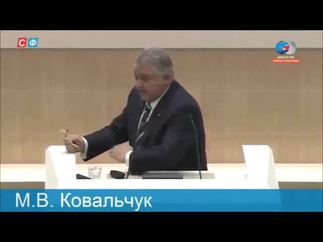 Совет Федерации. М.Ковальчук Элита выводит популяцию служебных людей