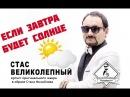 Если завтра будет солнце Стас Великолепный двойник Стаса Михайлова