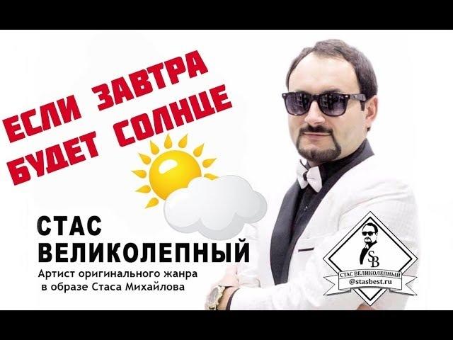 Если завтра будет солнце. Стас Великолепный - двойник Стаса Михайлова.