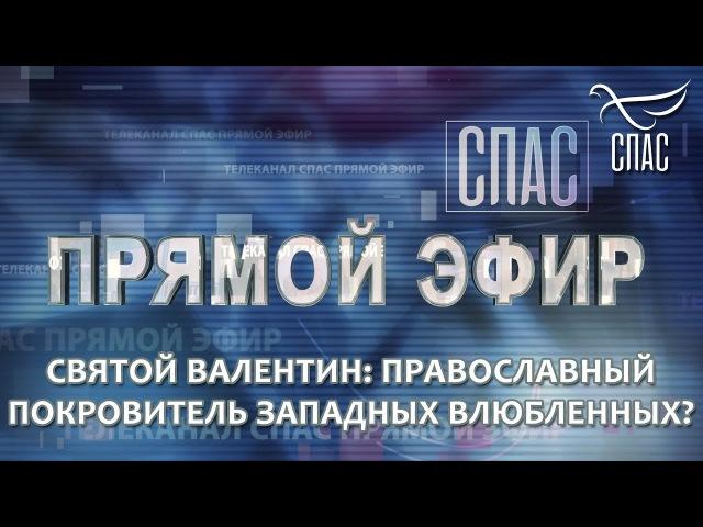 Прямой эфир. Святой Валентин: православный покровитель западных влюбленных?
