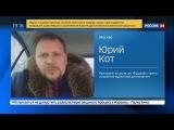 Новости на «Россия 24»  •  Нападение на здание Россотрудничества: Москва ждет реакции Киева