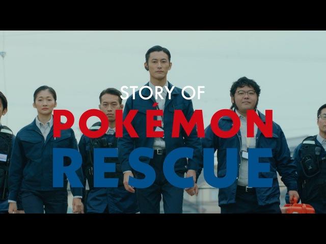 【公式】ポケモンレスキュー:STORY OF POKÉMON RESCUE