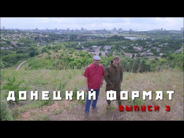 Донецкий формат (выпуск 3): Юлия Чичерина в гостях у Захара Прилепина и Александра Казакова