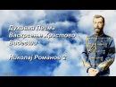 Vaskrsenje Hristovo Videvši Nikolaj Romanov 2- Romanovi