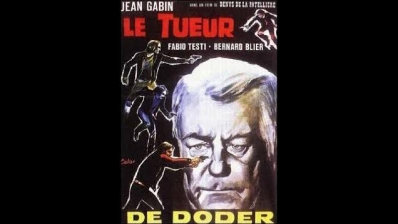 Киллер (Жан Габен) Франция 1972