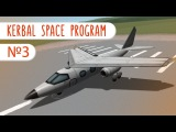 МАМИН АВИАТОР Kerbal Space Program #3