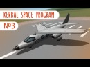 МАМИН АВИАТОР | Kerbal Space Program 3