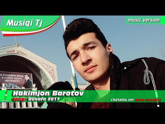 Хокимчон Баротов - Бевафо 2017 | Hokimjon Barotov - Bevafo 2017