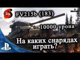 FV215b (183) На каких снарядах играть на ФВ215Б 183 ваншоты красивые выстрелы WOT Console PS4