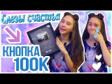 ДО СЛЕЗ / Пришла кнопка на 100 тысяч подписчиков от YouTube / обзор-реакция | Marisha MT blogger