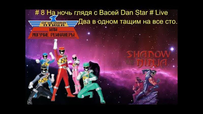 8 Василий Dan Star. Звезда восходящего солнца. Live
