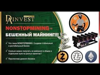 NOSTOPMINING. Выгодно майнить?! Обзор (видео 4). DAinvest - инвестиции с умом (Дягилев Антон)