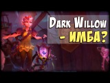 НОВЫЙ ГЕРОЙ - ИМБА? Dark Willow в Действии!