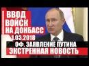 BBΟД BΟЙCΚ HA ДΟHБACC, PΟCCИЯ ГΟТΟBA — Владимир Путин — Заявление — 1.03.2018