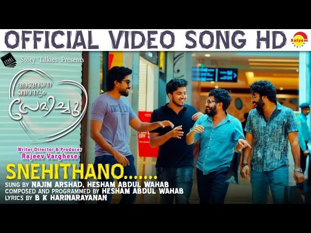 Snehithano Official Video Song HD | Angane Njanum Premichu | Najim Arshad | Hesham Abdul Wahab