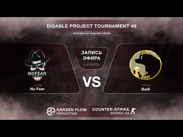 NoFear vs BwB | DISABLE PROJECT TOURNAMENT 8