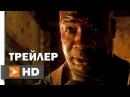 Зеленая Миля Официальный Трейлер 1 1999 - Том Хэнкс, Майкл Кларк Дункан, Фрэнк Дара...