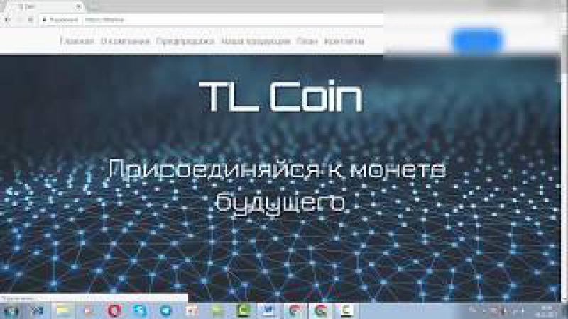 криптовалюта TL coin инструкции как заработать 300% смотреть онлайн без регистрации