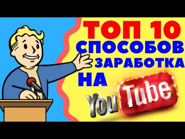 ТОП 10 способов заработка на youtube, Медиа сеть или youtube, Все заработки youtube