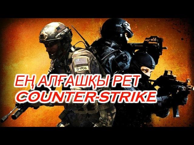 қазақша Counter Strike || алғашқы рет