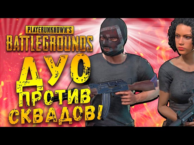 ДУО ПРОТИВ СКВАДОВ! - ШИМОРО И HARD PLAY В ТОП! - Battlegrounds