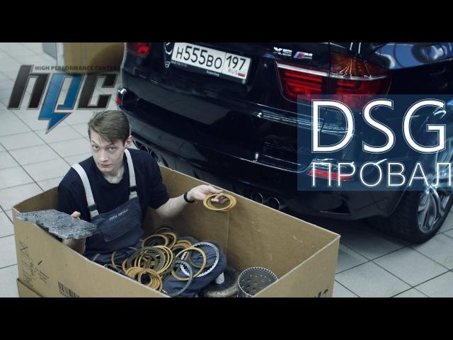 Роботизированная КПП DSG - РАЗОЧАРОВАНИЕ 1 часть hpc_service
