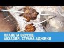 Абхазия Страна аджики 🍳 Планета вкусов 🌏 Моя Планета