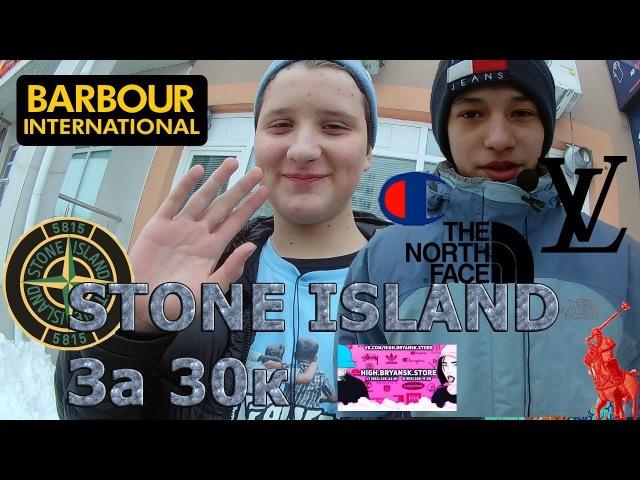 Сколько стоит твой шмот || Stone Island за 30к || Сняли Louis Vuitton