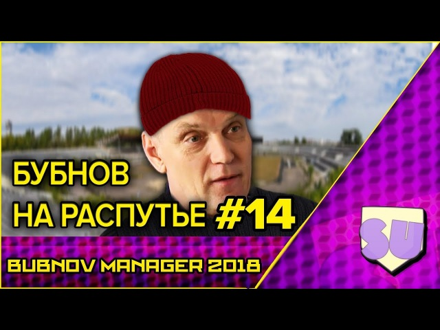 Bubnov Manager 2018 - 14 [ Бубнов на распутье ]