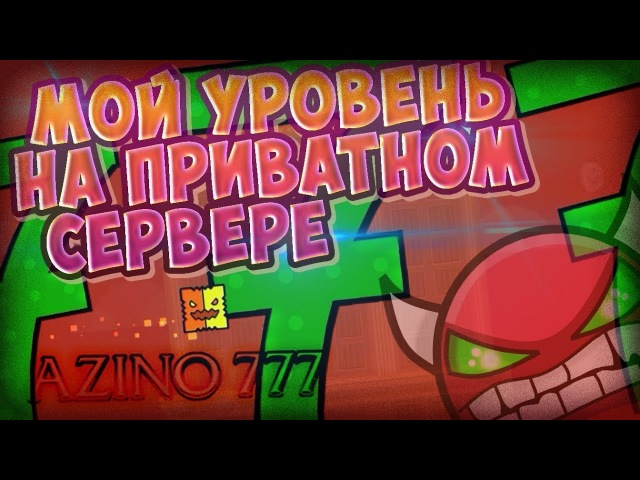 Азино 777 в ГД | Azino Party - TheYellowDan | GDOS