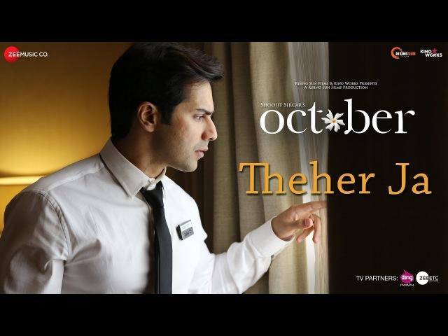 Theher Ja | October | Varun Dhawan Banita Sandhu | Armaan Malik | Abhishek Arora | Abhiruchi Chand