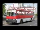 КамАЗ намерен запустить производство легендарного автобуса Икарус