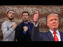100500 - Дональд Трамп в Переходе