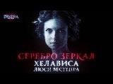 Хелависа - Серебро зеркал (OST