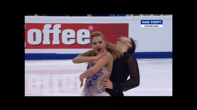 STEPANOVA / BUKIN ( Степанова / Букин) 2018 SD - EUROPEAN CHAMPIONSHIPS