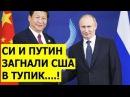Этому союзу нет РАВНЫХ в МИРЕ!! Как Россия и Китай стали САМЫМ СТРАШНЫМ сном для С...