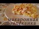Макаронная запеканка ЛЕНИВАЯ. С ветчиной и сыром