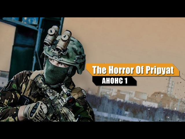 S.T.A.L.K.E.R.The Horror Of Pripyat АНОНС 1 МОД ОТ KULTa