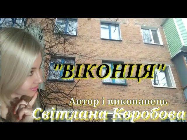 ВІКОНЦЯ Автор i виконавець Свiтлана Коробова,вiдео I.Нiтомак