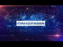 Вечерний выпуск новостей. 11.12.2017, Панорама