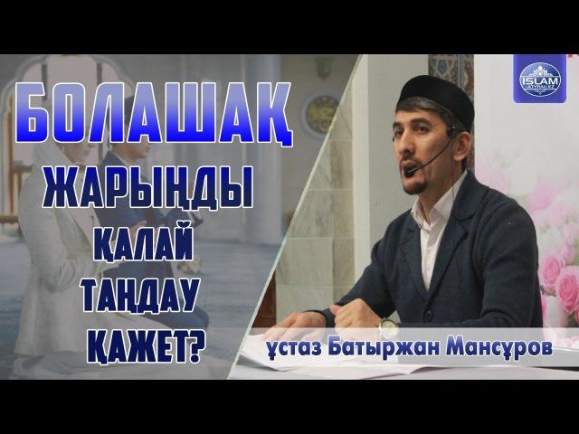 Жар таңдау мәселесі ұстаз Батыржан Мансұров